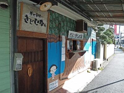 がじゅまる童20111225