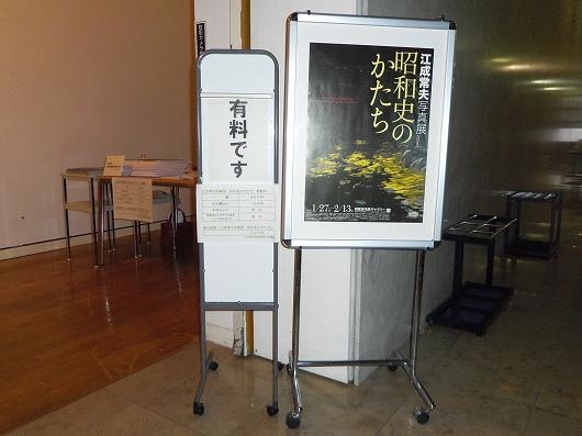 江成常夫写真展20120129