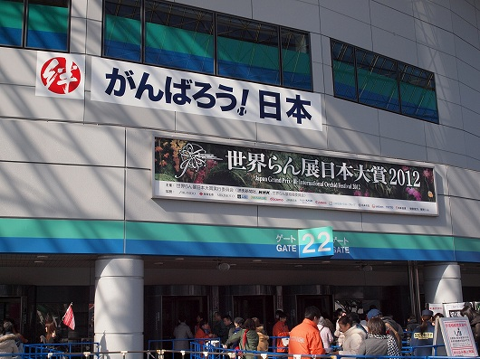 東京ドーム入口20120219