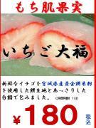 もち肌果実縦値札(いちご)
