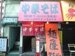 麺屋7.5Hz東成店