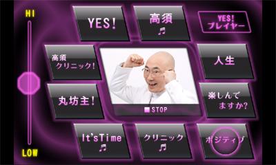 YES高須3