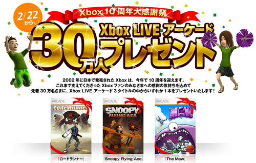Xbox10周年