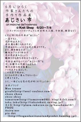 Web用あじさい市10.5.27