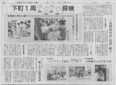 神戸新聞①( 2009.12.4)