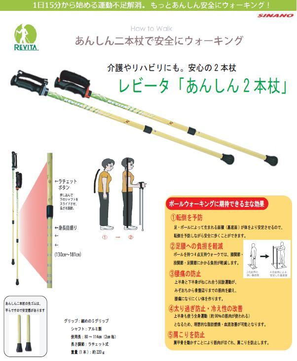 あんしん2本杖(ブログ用)