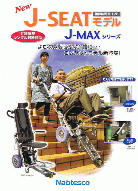J-seat01.jpg