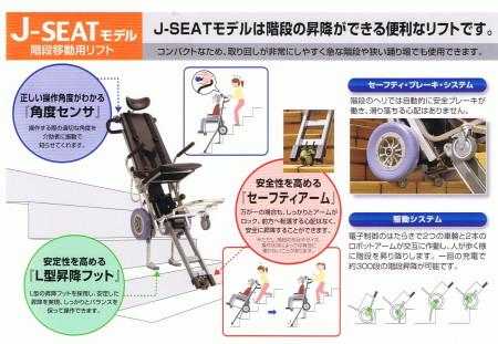 J-seat02.jpg