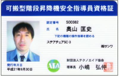 sikakusyou02.jpg
