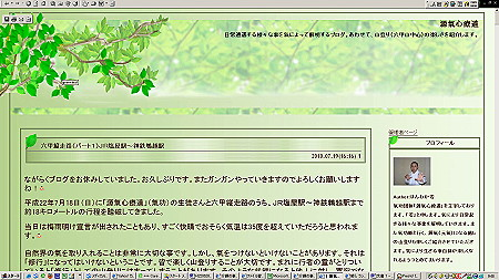 waka200729.jpg