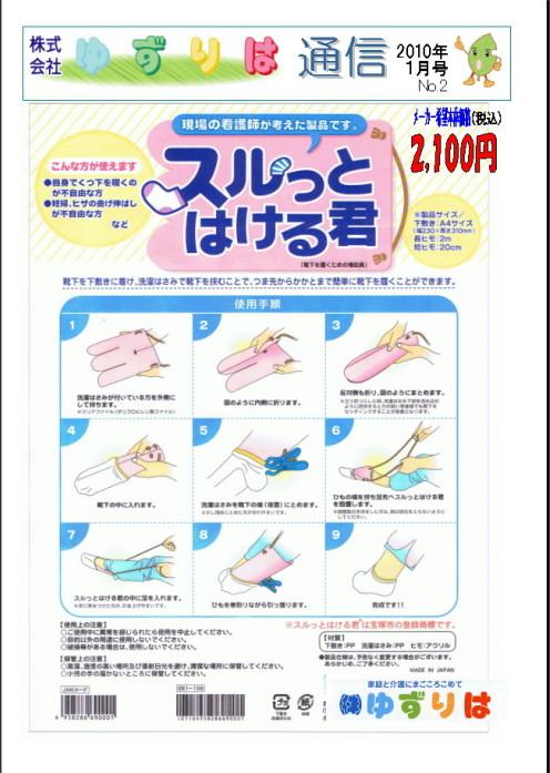yuzutusin2201-2.jpg