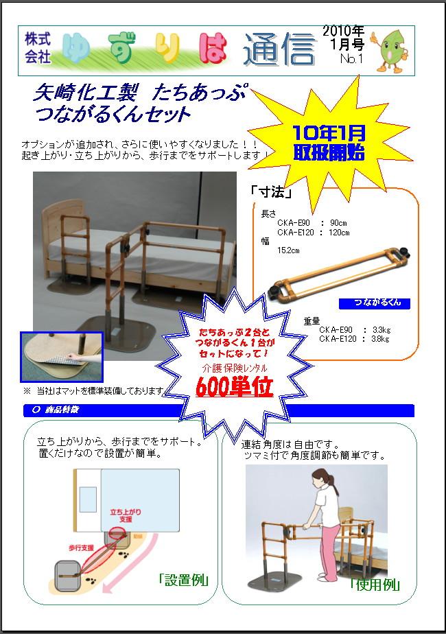 yuzutusin2201.jpg