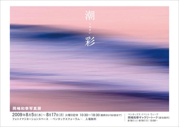 mr_okajima0908.jpg