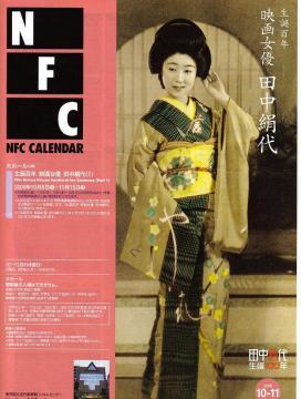 NFC 田中絹代(1)