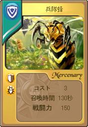 雄蜂カード