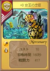 女王の忠臣カード
