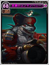 黒鱗のムサンバニーカード