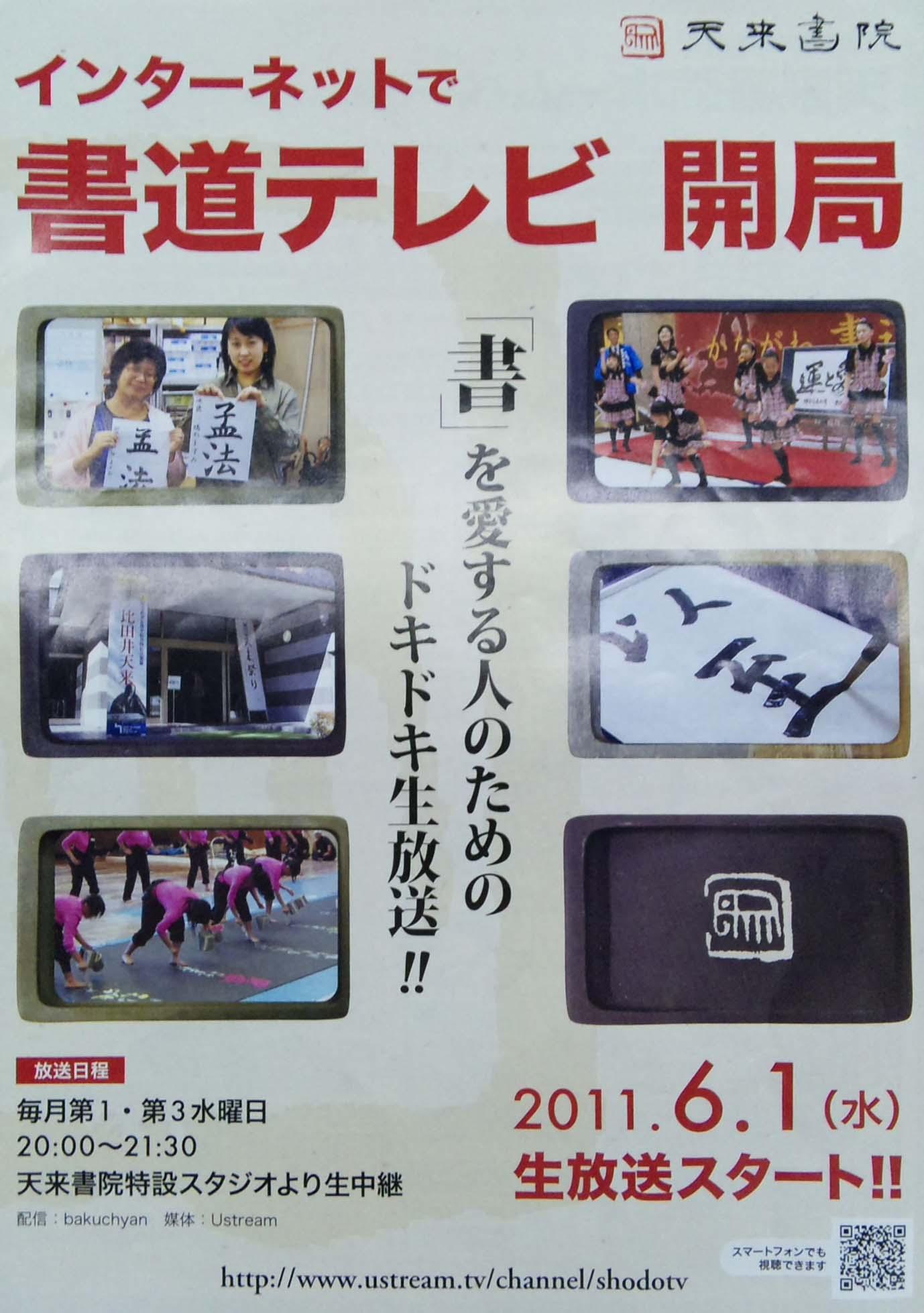 書道テレビ