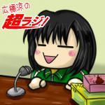 広橋涼の超ラジ!