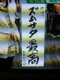 ズムサタ2convert_20101113101939