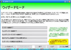 SukkiriDefrag_ss01_convert_20090930105313.png