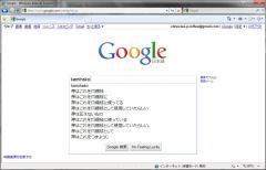 tsuma.jpg