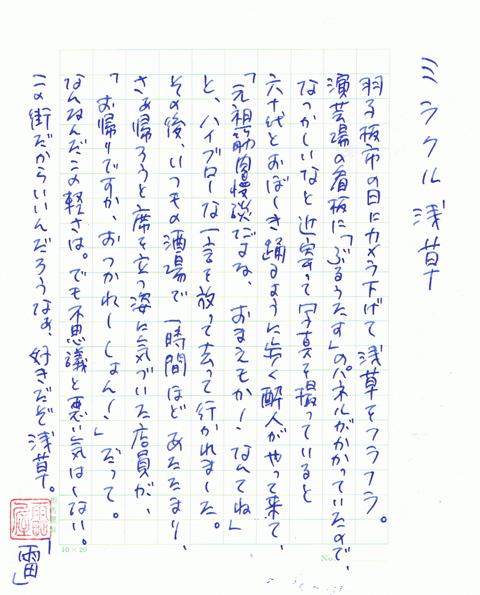 ミラクル浅草