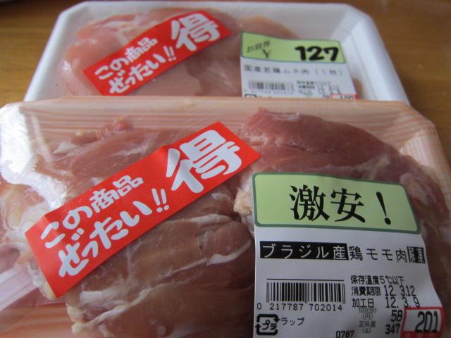 安い鶏ムネ肉
