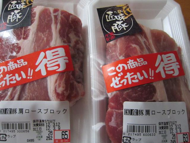 心配なくらい安い豚肉