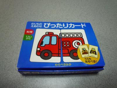 のりものカード