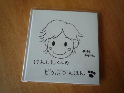 手作り絵本1
