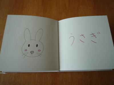 手作り絵本2