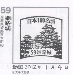 姫路城スタンプ