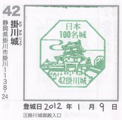 掛川城スタンプ