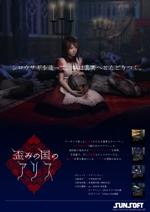 【歪みの国のアリス】 公式サイト