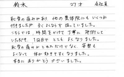 IMG_0003_convert_20120305121746.jpg