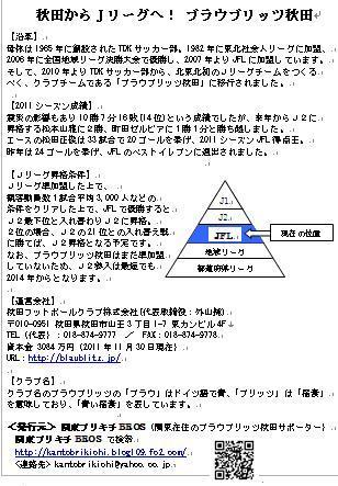 2011パンフ本文