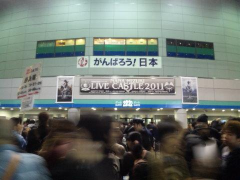 水樹東京ドーム~1