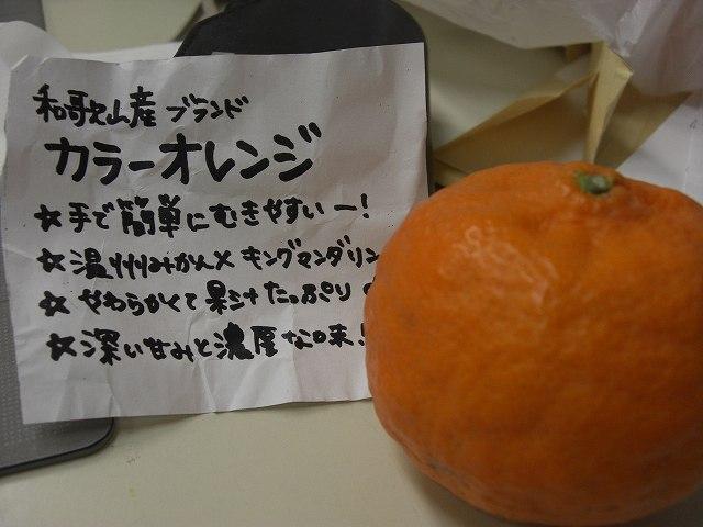カラーオレンジ