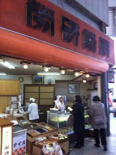 労研饅頭 店正面IMG_0764