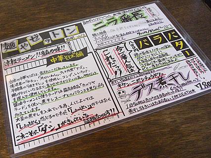麺や ゼットン メニュー3