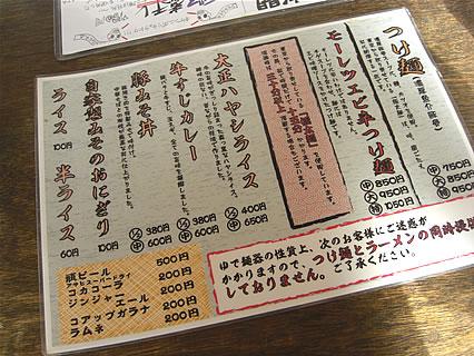 麺や ゼットン メニュー2