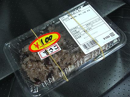 産直センターひらか 黒豆おこわ(100円)