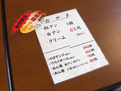 浅草焼 小柳通り店 価格表