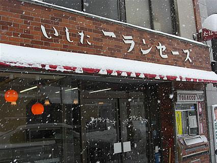 石田パン店(いしたフランセーズ) 外観