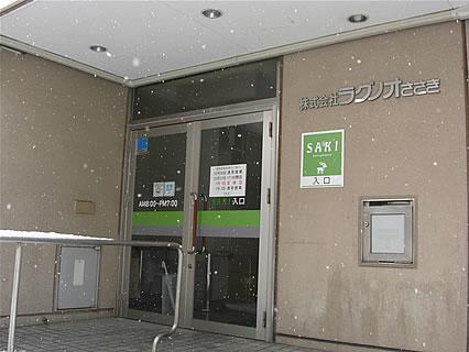 SAKI 外観(駐車場側入口)