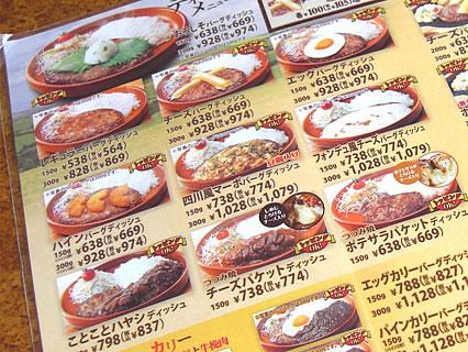 びっくりドンキー青森東店 メニュー1