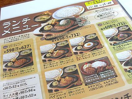 びっくりドンキー弘前店 ランチメニュー
