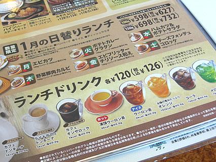 びっくりドンキー弘前店 日替りランチメニュー