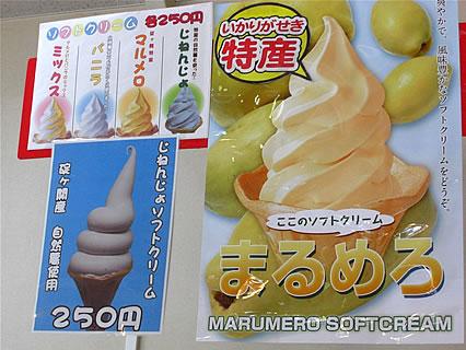 道の駅いかりがせき「関の庄」 ソフトクリームメニュー